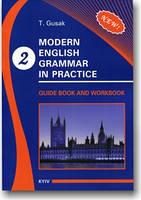 Modern English Grammar in Practice. Book 2. T. Гусак