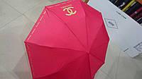 Зонт брендовый полуавтомат Chanel(реплика)