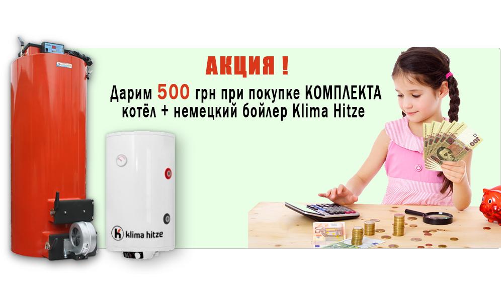 Дарим 500грн на покупку КОМПЛЕКТА котел + бойлер
