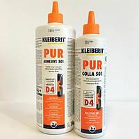 ПУР-КЛЕЙ 501.0 (1кг) Клейберит Д4 полиуретановый (Kleiberit D4) Столярный, водостойкий