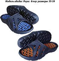 Подростковые шлепки ЭВА оптом Payas. 35-39 рр. Модель адидас паяс