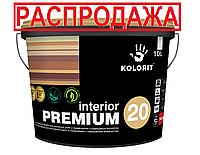 Краска латексная KOLORIT PREMIUM 20 интерьерная, С, 10л
