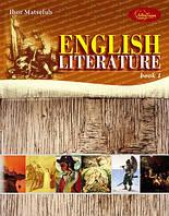 Английская литература. Книга 1. И. Мацелюх
