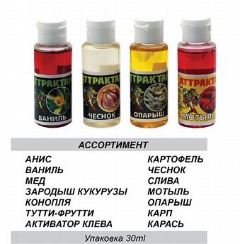 Аттрактант Активатор Клёва Sevi 30мл Ваниль