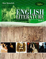 Английская литература. Книга 2. И. Мацелюх