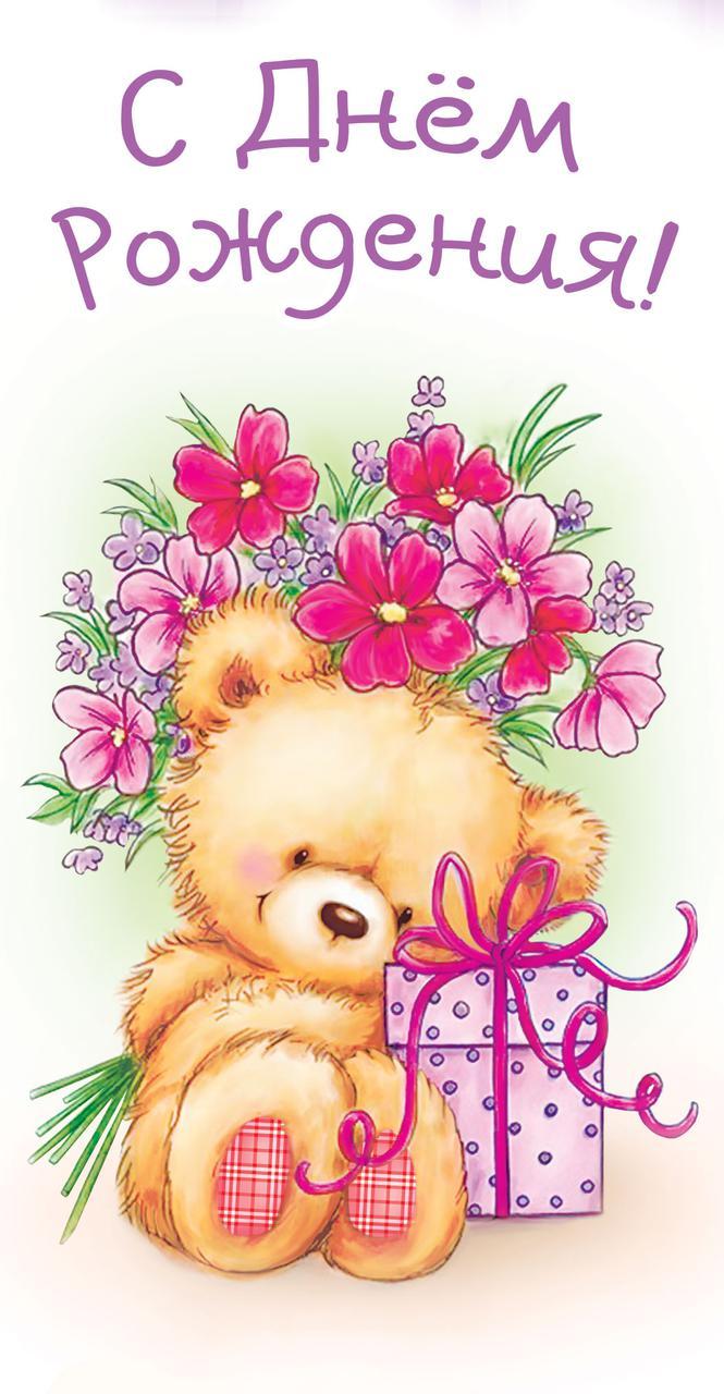 Картинки по запросу картинки с днем рождения