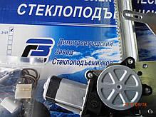 Стеклоподъёмники автомобильные электрические реечные  на автомобили ВАЗ 2101-2106, фото 3