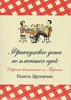 Французские дети не плюются едой (мягкий переплёт) Друкерман П.