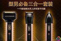 Бритвенный набор Boteng BT-T1 3 в 1, мужская электробритва