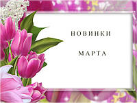 Новинки ассортимента 4-18 марта