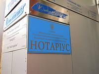 Данная табличка исполнена согласно государственным требованием по оформлению рабочего места нотариуса.