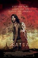 DVD-фильм. Жатва (Х.Суэнк) (США, 2007)