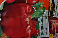 Перец Красный толстостенный  3г