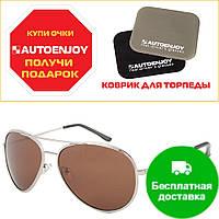 Очки для водителей мужские с поляризационными линзами AUTOENJOY (АВТОЭНДЖОЙ) AEJA02