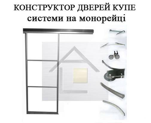 Конструктор дверей купе на одинарній рейці (профіль,кріплення), фото 2
