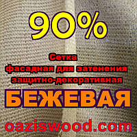 Бежевая сетка 3м фасадная для затенения, защитно-декоративная 90%