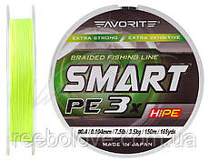 Шнур Favorite Smart PE 3* 150м (fl.yellow) #0.4/0.104mm 7.5lb/3.5kg