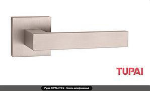 Дверная ручка  Tupai SQUARE 2275Q никель матовый