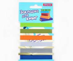 Закладки для книг 6 шт. (м) 1 Вересня