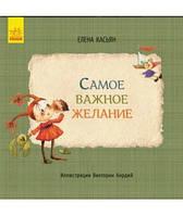 Книги Елены Касьян САМОЕ ВАЖНОЕ ЖЕЛАНИЕ Рус (Ранок)