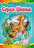 Книжка-картонка А5 СЕРАЯ ШЕЙКА Рус (Пегас)