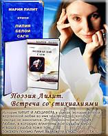 """Поэтический сборник """"Лилия Белой Саги"""""""