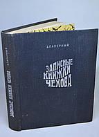 """Книга """"Записные книжки Чехова"""""""