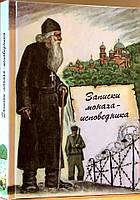 Записки ченця сповідника. Чернець Меркурій (Попов), фото 1