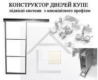 Конструктор для подвесных межкомнатных дверей (профиль и крепёжный набор)