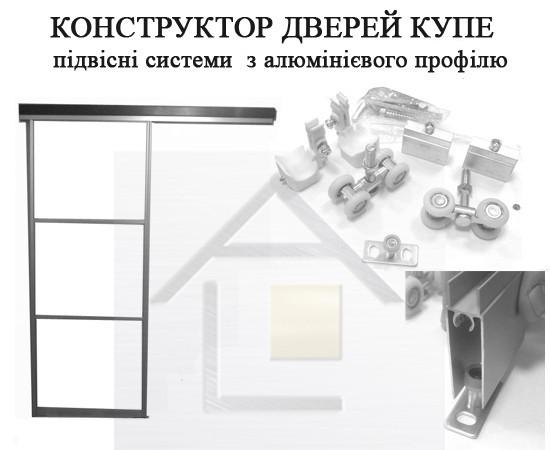 Конструктор для подвесных дверей купе (алюминиевый профиль, комплект креплений)