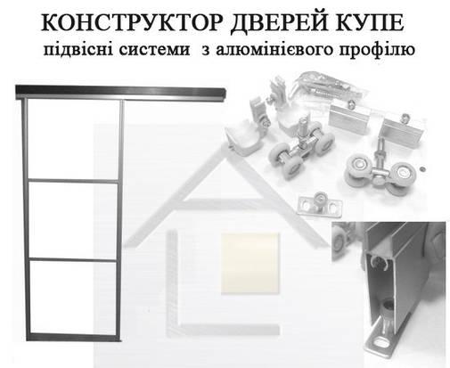 Конструктор для подвесных дверей купе (алюминиевый профиль, комплект креплений), фото 2