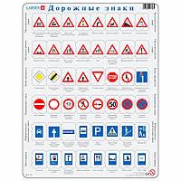 Пазл рамка-вкладыш Знаки дорожного движения Lasren серия Макси (OB3)