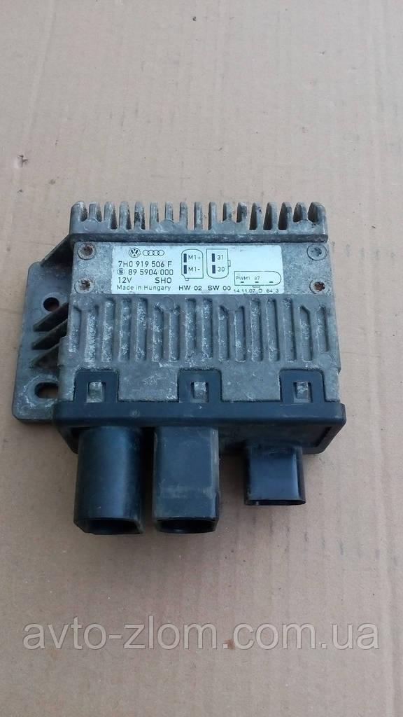 Блок управления вентилятором Volkswagen Transporter T5. 7H0 919 506 F.