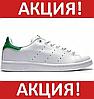 Кроссовки, кеды мужские, женские Adidas Stan Smith White Green/Стэ(е)н Cмиты бело-зеленые