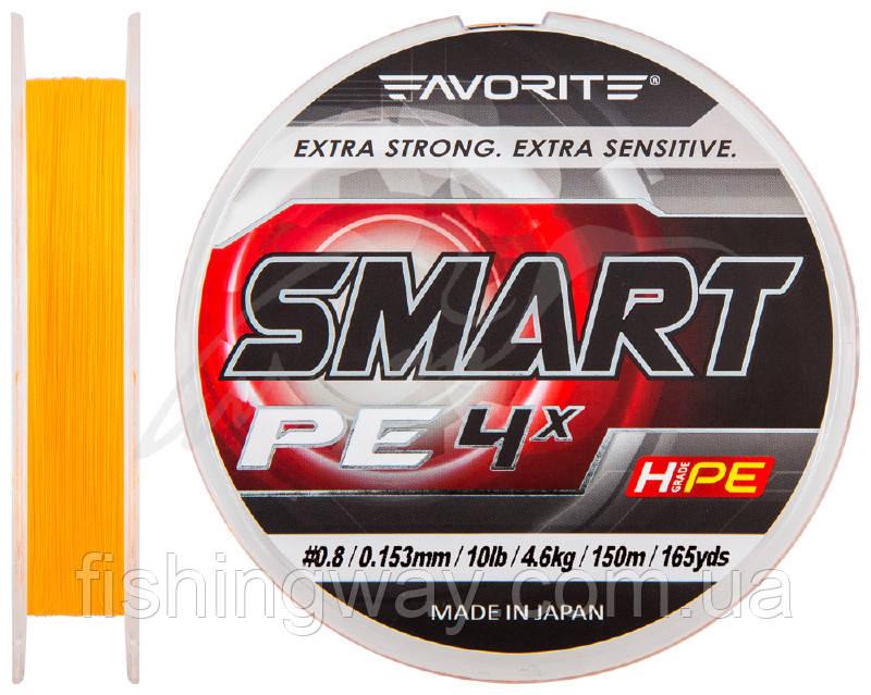 Шнур Favorite Smart PE 4*150m (оранж.) #0.8/0.153мм 10LB 4.6кг