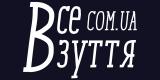 """Інтернет-магазин взуття для всієї сімї """"Все взуття.com.ua"""""""