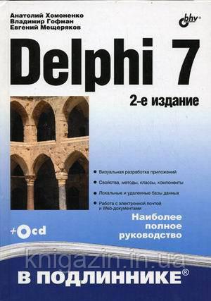 Хомоненко, Гофман, Мещеряков: Delphi 7 (+СD)