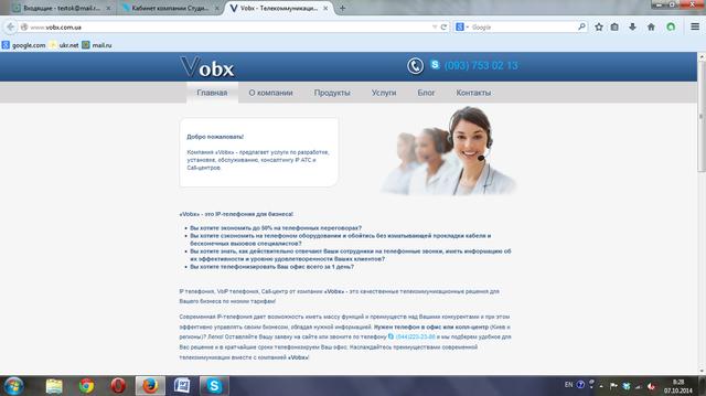 """Контент для сайта компании """"VobX"""" 35"""