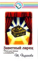 Заветный ларец. Пьесы для чтения и постановок  Т.Пирогова