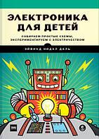 Электроника для детей Собираем простые схемы, экспериментируем с электричеством. Даль Э.Н.