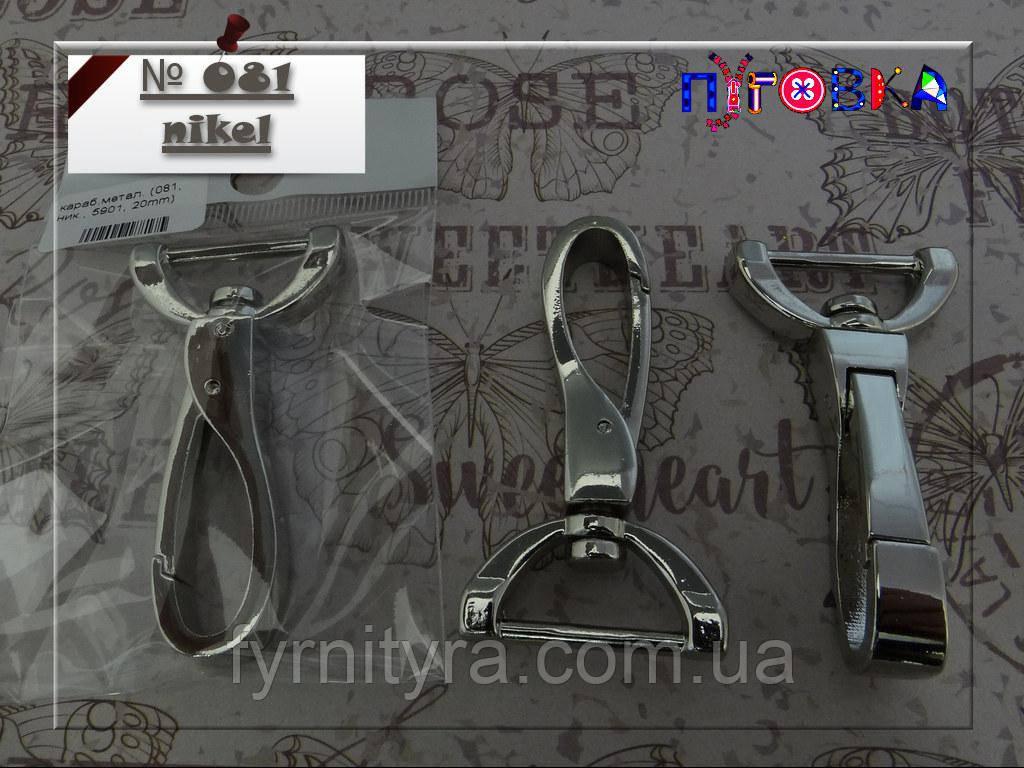 Карабин 081 никель 20mm