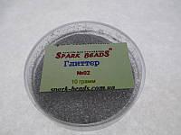 Глиттер блёстки №02 Серебро 10гр. Spark Beads