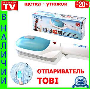 Ручной отпариватель щетка Tobi Steam Brush