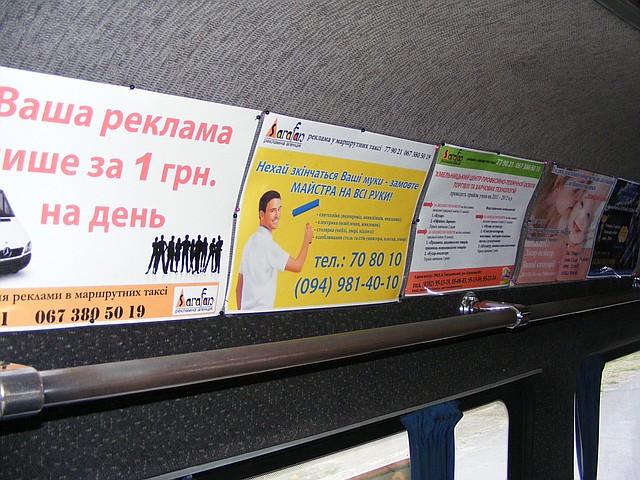 Реклама в транспорте Хмельницкий - вывески - полиграфия - автореклама - радиореклама в Хмельницком