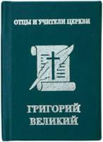 Книга-сувенир. Отцы и учители церкви. Григорий Великий
