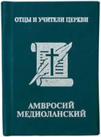 Книга-сувенир. Отцы и учители церкви. Святитель Амвросий Медиоланский