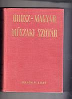 Русско-венгерский политехнический словарь