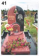 Элитный памятник комплекс гранит №0075