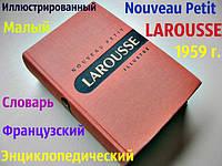 Малый французский словарь ЛАРУСС 1959г. Рetit Larousse. Энциклопедический. Иллюстрированный