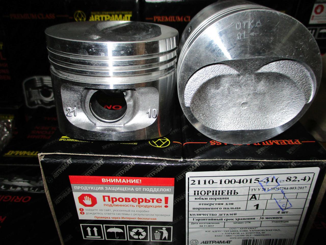 Поршень ваз 2110 82.4 А Автрамат